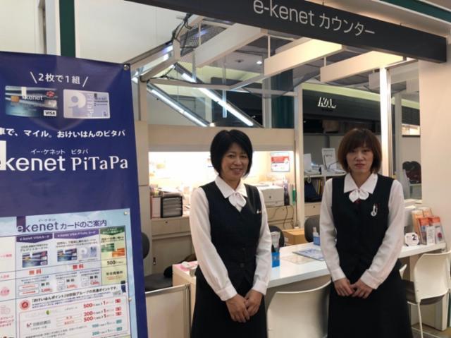 京阪カード e-kenetくずはカウンターの画像・写真